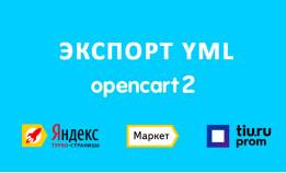 Модуль Экспорт YML Opencart 2