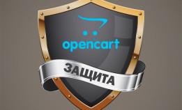 Модуль Защита админки Opencart 2