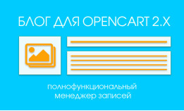 Модуль Opencart Blog для Opencart 2.x