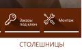 Модуль Инфоблоки для Opencart 2.x