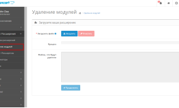 Модуль для удаления модулей на Opencart 2.x