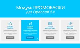 Модуль Промоблоки для Opencart 2.x