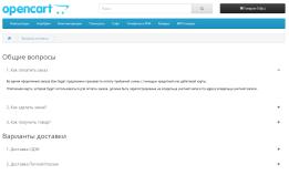Модуль FAQ Акордеон для Opencart 2