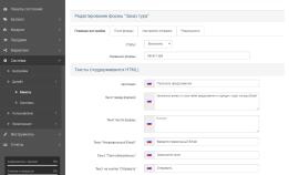Модуль Конструктор форм для Opencart 2
