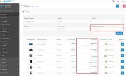 Фильтр товаров по категориям в админке Opencart 2