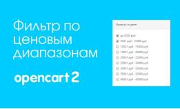 Фильтр по ценовым диапазонам для Opencart 2