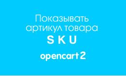 Вывод артикула товара SKU на сайте в Opencart 2.x