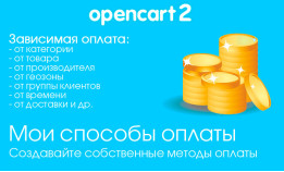 Модуль Мои способы оплаты для Opencart 2
