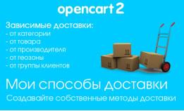 Модуль Мои способы доставки Opencart 2