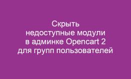 Скрыть недоступные модули в админке Opencart 2