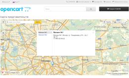 Модуль Карта представительств на Opencart 2