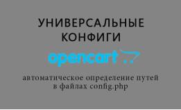Универсальные конфиги для Opencart 2.x