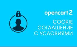 Модуль Cookie: Соглашение с условиями на Opencart 2.x