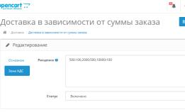 Модуль Стоимость доставки от суммы заказа и геозоны Opencart 2.x