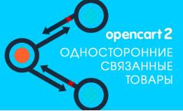 Модуль Односторонние связанные товары Opencart 2.x