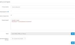 Прикрепление файлов в истории заказа Opencart 2.x