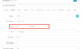 Модуль Мультивалютные цены Opencart 2.x