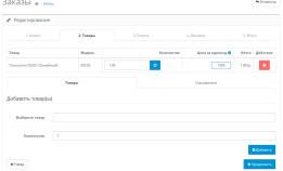 Редактирование цены товара в заказе Opencart 2.x