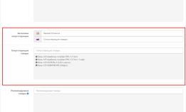 Модуль Сопутствующие товары Opencart 2.x