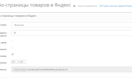 Модуль Яндекс Турбо-страниц товаров RSS Opencart 2.x