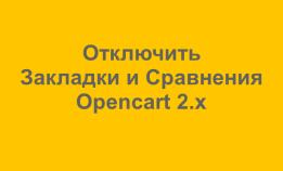 Отключить Закладки и Сравнения для Opencart 2