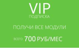 VIP-подписка