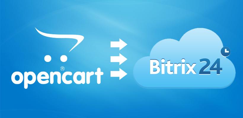 Opencart битрикс bitrix24 назначение ответственного