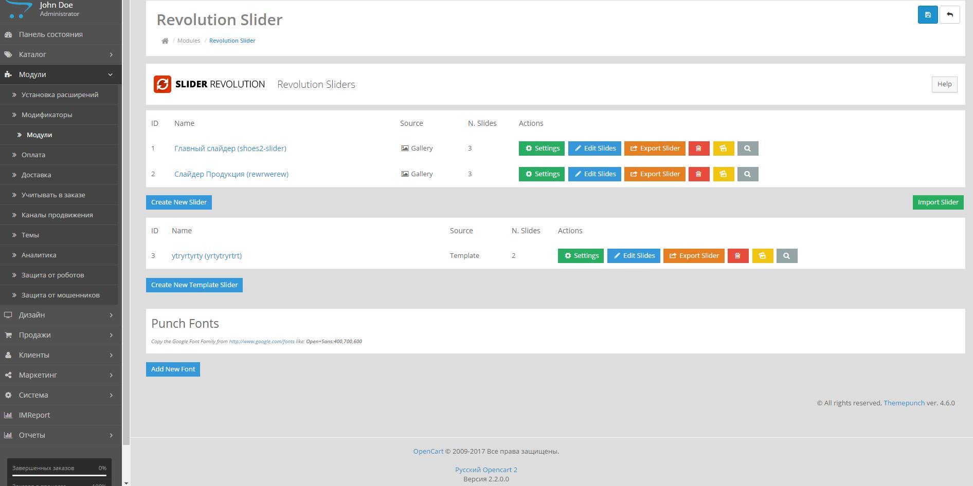 Слайдер Revolution для Opencart 2 0 - 2 3