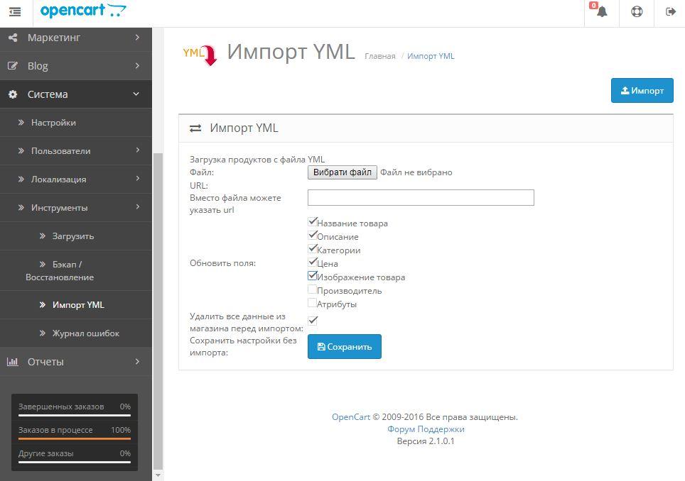 Модуль Импорт YML для Opencart 2.x